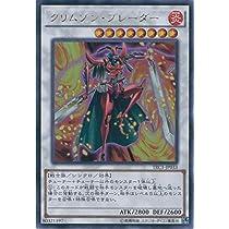 遊戯王カード TRC1-JP033 クリムゾン・ブレーダー(ウルトラレア)遊戯王アーク・ファイブ [THE RARITY COLLECTION]