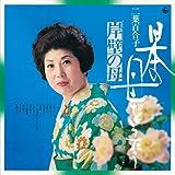 日本の母をうたう~岸壁の母~