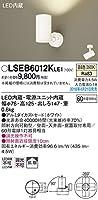 パナソニック(Panasonic) スポットライト LSEB6012KLE1 60形相当 温白色 ホワイト 本体: 高さ12.5cm 本体: 幅7.6cm