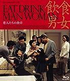 恋人たちの食卓[Blu-ray/ブルーレイ]
