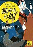 狐憑きの娘 浪人左門あやかし指南 (講談社文庫)