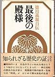 最後の殿様―徳川義親自伝 (1973年)