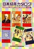 日本切手カタログ〈2009〉