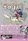 藤子・F・不二雄大全集 T・Pぼん 1: 藤子・F・不二雄大全集 第3期