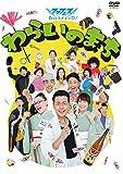 タクフェス春のコメディ祭! わらいのまち[DVD]