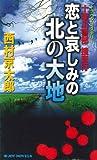 十津川警部捜査行 恋と哀しみの北の大地 (ジョイ・ノベルス)