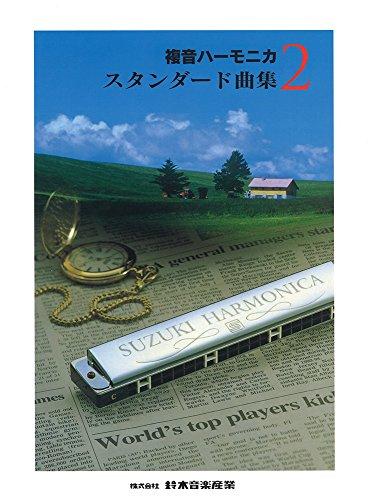 SUZUKI スズキ 複音ハーモニカスタンダード曲集2