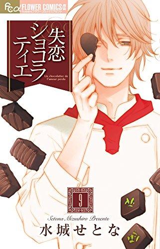失恋ショコラティエ 9 (フラワーコミックスアルファ)の詳細を見る