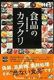 食品のカラクリ (宝島SUGOI文庫)