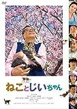 ねことじいちゃん DVD通常版[DVD]