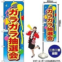 のぼり旗 ガラガラ抽選会 風船 GNB-2889 (受注生産)