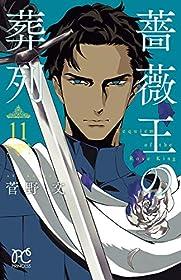 薔薇王の葬列 11 (プリンセス・コミックス)