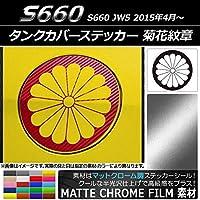 AP タンクカバーステッカー マットクローム調 菊花紋章 ホンダ S660 JW5 2015年04月~ シルバー AP-MTCR2036-SI