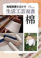 棉(わた) (地域資源を活かす生活工芸双書)
