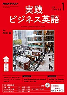 NHKラジオ 実践ビジネス英語 2018年 1月号 [雑誌] (NHKテキスト)