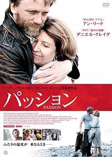 パッション(2003)