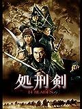 処刑剣 14BLADES(字幕版)