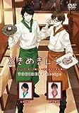 ときめきレシピ チャレンジクッキング編3 ~木村良平&豊永利行~[DVD]