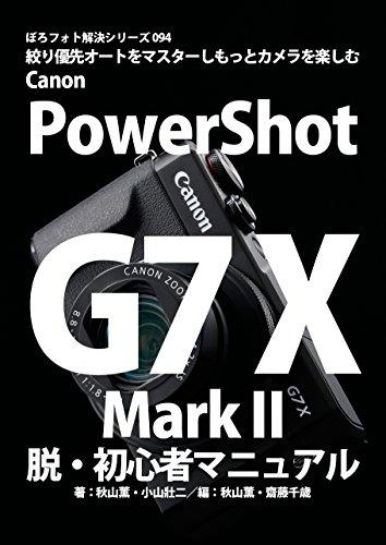 ぼろフォト解決シリーズ094 絞り優先でカメラはもっと楽しい Canon PowerShot G7 ...