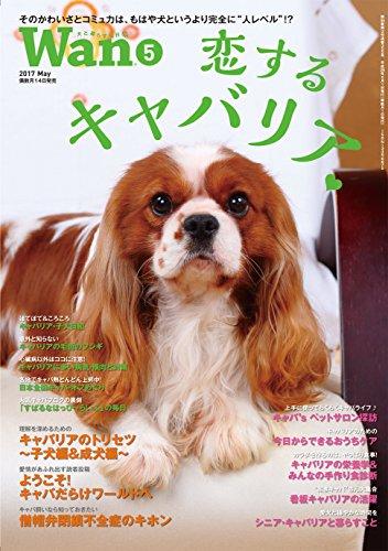 Wan(ワン) 2017年 05 月号 [雑誌]