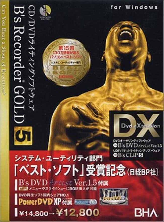 湿地適合するホットB's Recorder GOLD 5 DX 日経BP ベストソフト受賞記念パッケージ