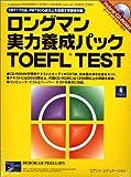 ロングマン実力養成パック TOEFL TEST 日本語手引き書
