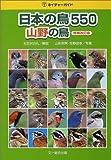 日本の鳥550 山野の鳥 増補改訂版 (ネイチャーガイド) 画像
