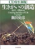 CD付[新版]生きがいの創造 [単行本] / 飯田 史彦 (著); PHP研究所 (刊)