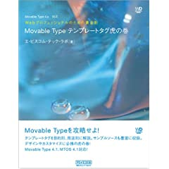 Movable Typeテンプレートタグ虎の巻 Movable Type 4.x対応