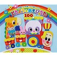 (令和KIDS)保育園・幼稚園・こども園で人気のどうよう&あそびうた100 ~どんどん歌える! 楽しい歌と遊びがどーーん…