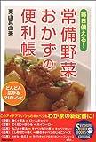毎日使える!常備野菜おかずの便利帳 (SEISHUN SUPER BOOKS)