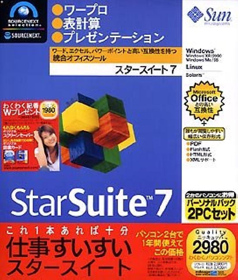 辞書仕出しますティッシュStarSuite 7 パーソナルパック 2PCセット