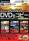 PowerDisc DVD CompletePack(スリムパッケージ版)