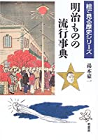 明治ものの流行事典 (絵で見る歴史シリーズ)