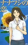 ナナフシの恋~Mimetic Girl~ (講談社ノベルス)