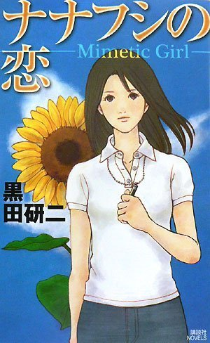 ナナフシの恋~Mimetic Girl~ (講談社ノベルス)の詳細を見る