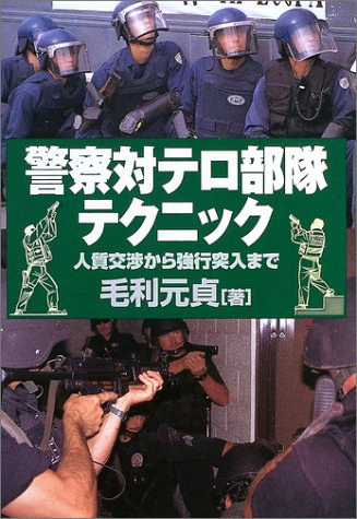 警察対テロ部隊テクニック—人質交渉から強行突入まで