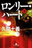 ロンリー・ハート〈下〉 (幻冬舎文庫)
