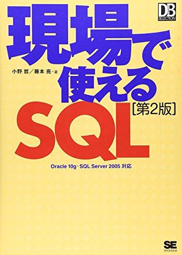 現場で使えるSQL 第2版 (DB Magazine SELECTION)の詳細を見る