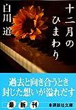十二月のひまわり (講談社文庫)