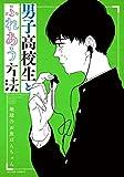 男子高校生とふれあう方法 (アクションコミックス)