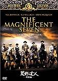 荒野の七人〈特別版〉 [DVD]