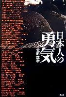 日本人の勇気