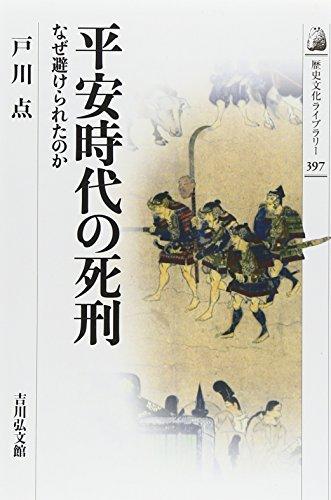 平安時代の死刑: なぜ避けられたのか (歴史文化ライブラリー)