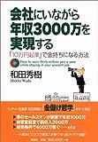 会社にいながら年収3000万を実現する―「10万円起業」で金持ちになる方法