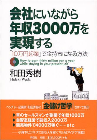 会社にいながら年収3000万を実現する―「10万円起業」で金持ちになる方法の詳細を見る