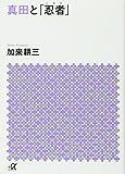真田と「忍者」 (講談社+α文庫)