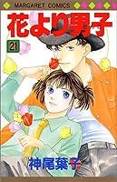 花より男子 21 (マーガレットコミックス)