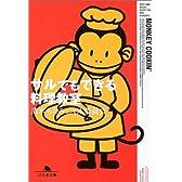 サルでもできる料理教室 (幻冬舎文庫)