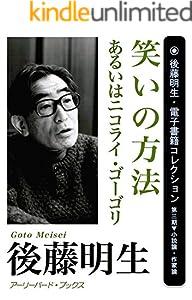 後藤明生・電子書籍コレクション 19巻 表紙画像